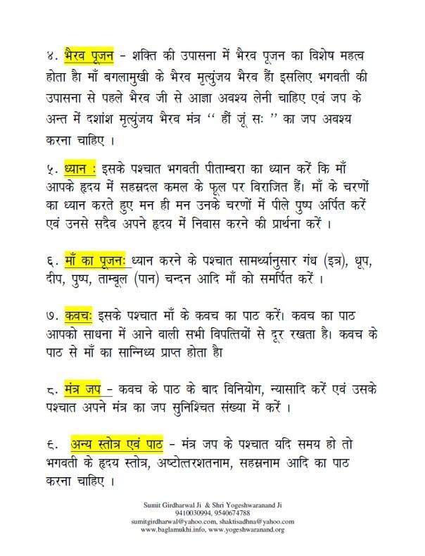 Baglamukhi-Pitambara-Unnisakshar-Bhakt-Mandaar-Mantra-For-Money-Wealth-in-Hindi-Pdf-Free-Download-Part8