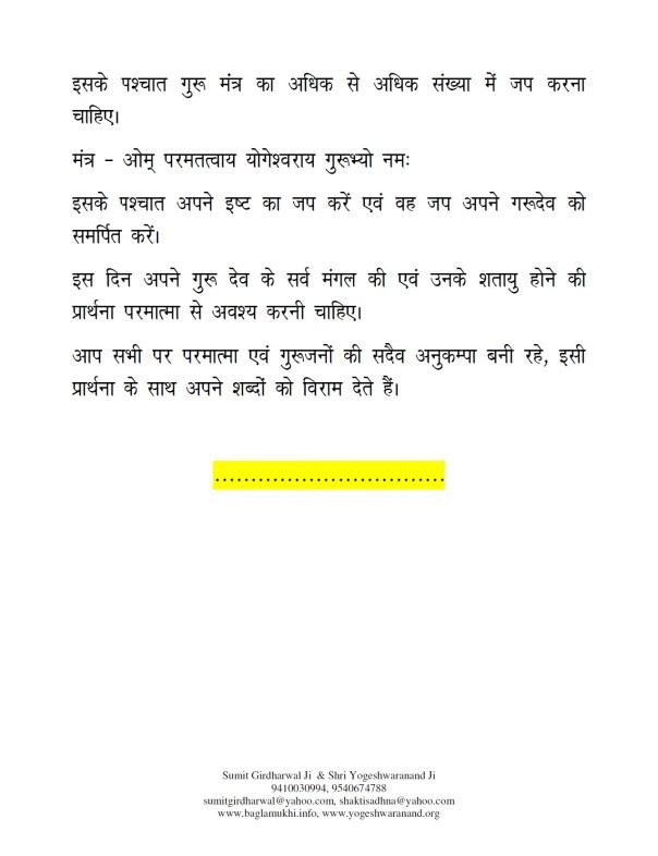 Guru Purnima Pujan Vidhi 2015 Part 4