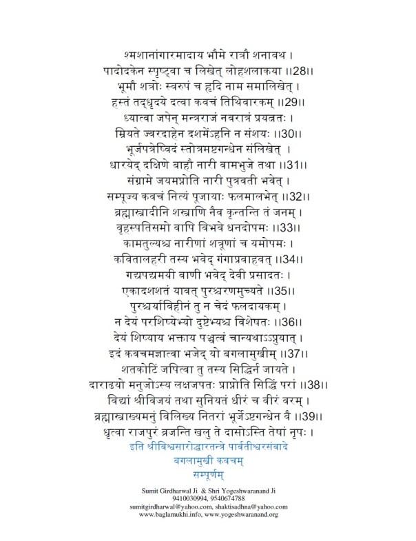 baglamukhi kavach in hindi and sanskrit part 6