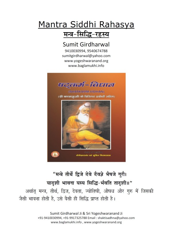 mantra-siddhi-rahasya-by-sri-yogeshwaranand-ji-best-book-on-tantra-part-1