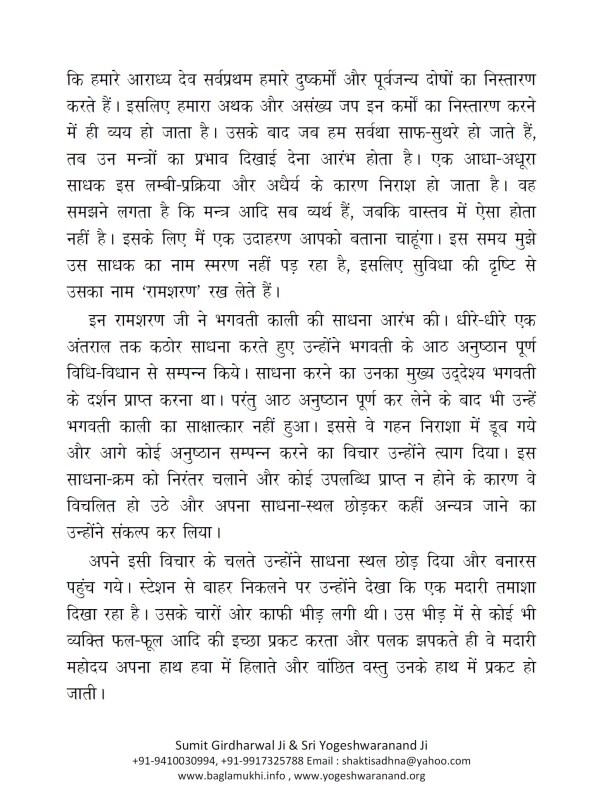 mantra-siddhi-rahasya-by-sri-yogeshwaranand-ji-best-book-on-tantra-part-9