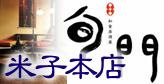 logo_syun_yonago