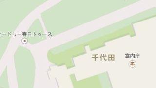 皇居が!宮内庁が!GoogleMapsにオードリー春日トゥース