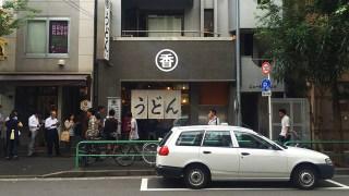 丸香/まるか のびやかなコシ まさに東京一の讃岐うどん(東京都神保町)