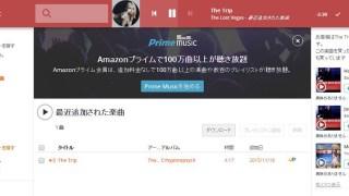 Amazon Prime Music ダウンロードで楽しめる0円定額サービス プライム会員無料