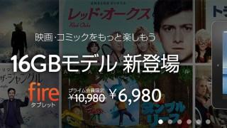 Kindle fireに16GB版が追加!タブレットが身近に!お値段6,980円