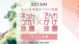 DTI SIM神伝説ふたたび!ダブル放題で電話もLTEも使い放題がアツい