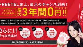 FREETEL 最大3年間0円キャンペーンという名の毎月299円引キャンペーン延長