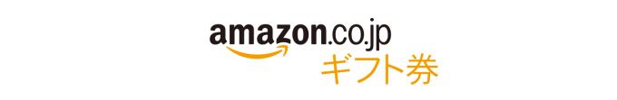 amazonGC_logo_1500x245._V268880367_