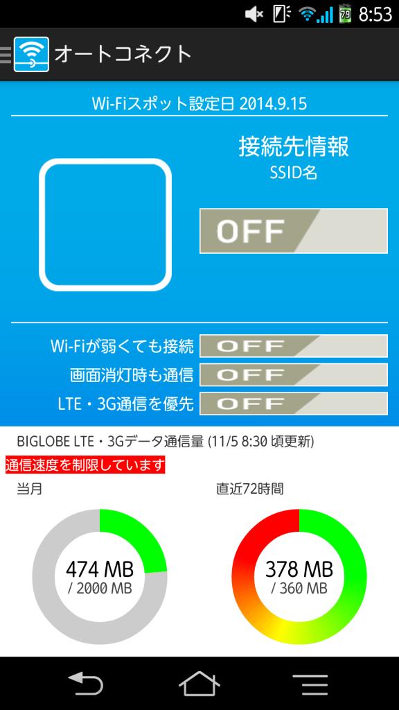 Screenshot_2014-11-05-08-54-38