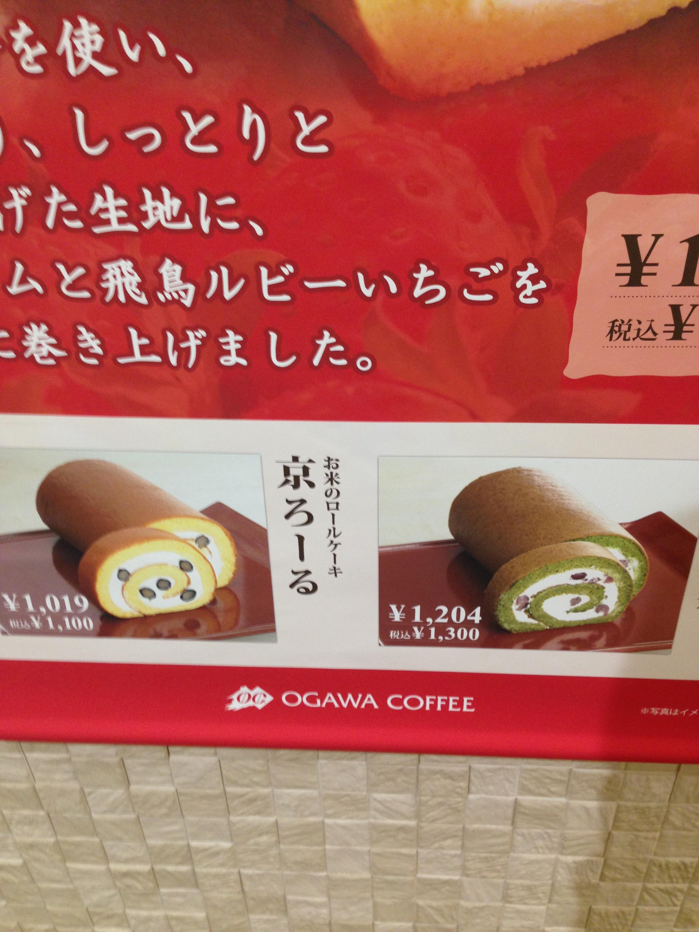 小川珈琲を初体験。たまには行ったことのない喫茶店に入ってみると楽しいかも。