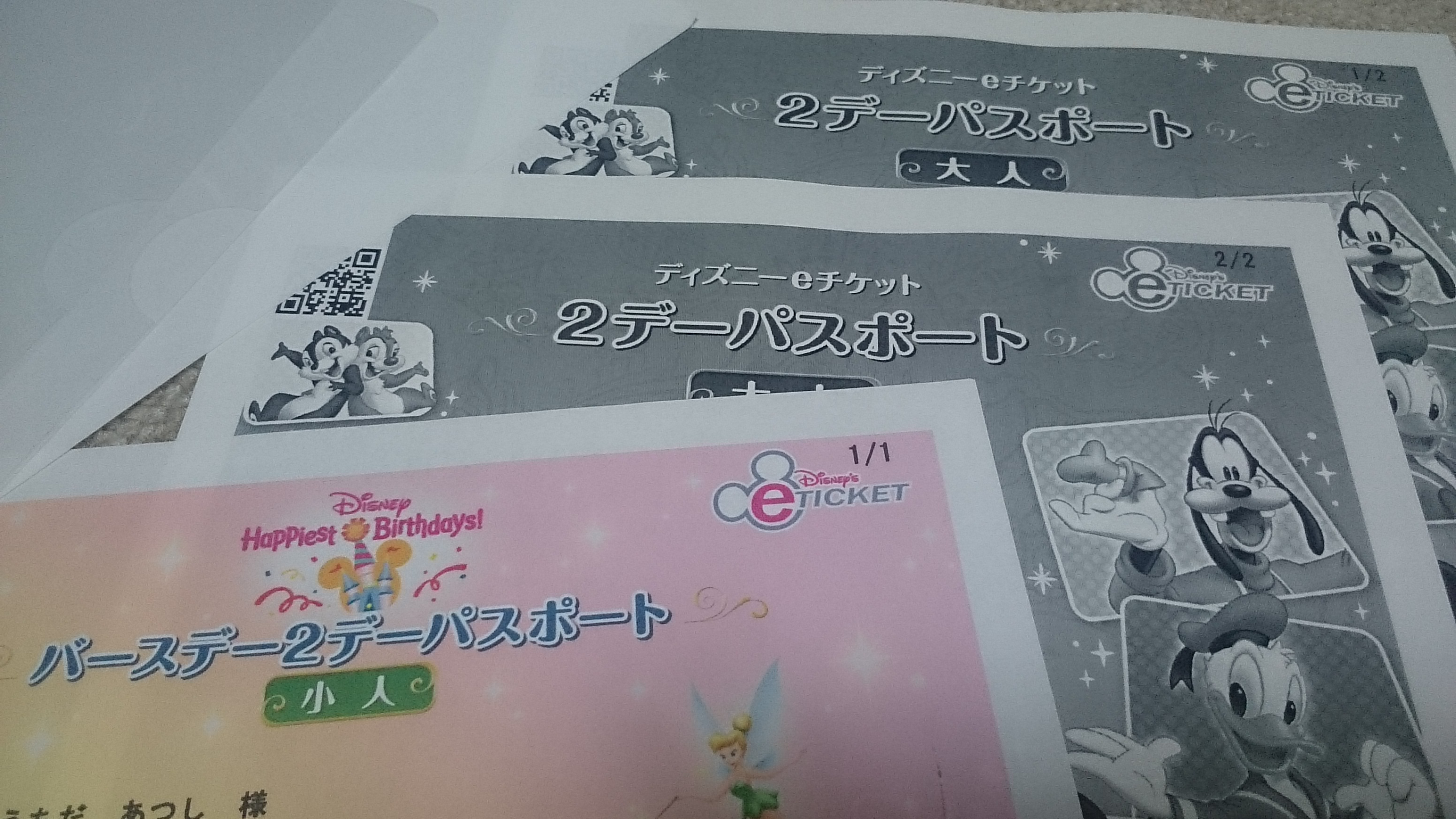 日付指定限定入園日導入!確実に入園するならディズニーeチケット!