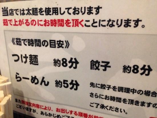 でんは太麺