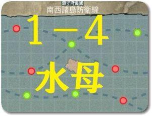 南西諸島防衛線を増強せよ!編成・攻略【11/4新任務・1-4】