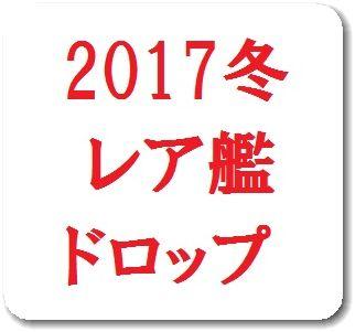 2017冬イベ レア艦掘り(ドロップ)