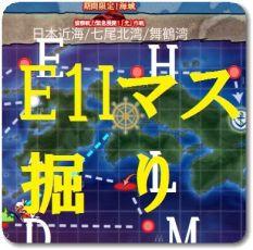 2017冬イベE1Iマス掘り編成・装備!伊26/水無月/ゆーしおいetc
