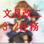 精鋭「第二二駆逐隊」出撃せよ! 文月改二3-2任務