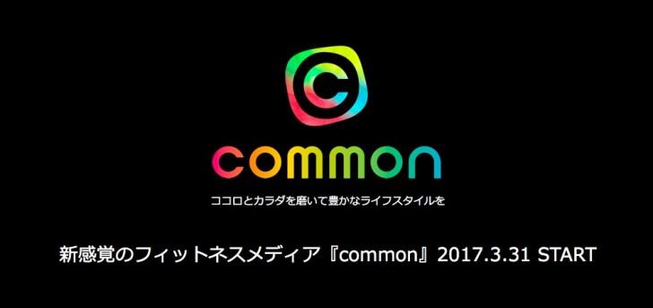https://common-fitness.com/