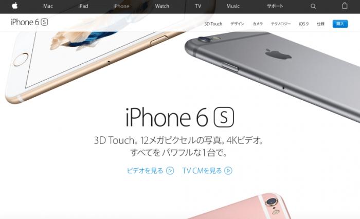 iPhone6s 購入