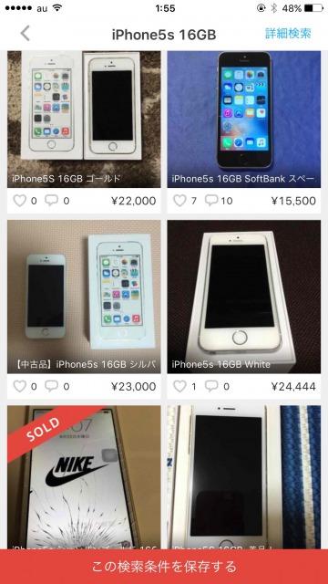 メルカリ iPhone5s
