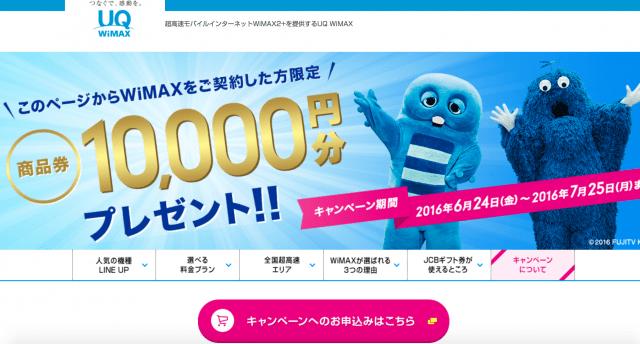 WiMAX キャンペーン申し込み