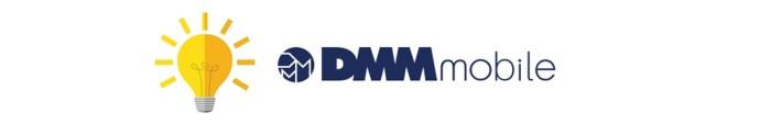 DMMモバイル メリット