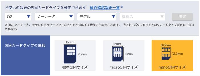 SIMのサイズ選び