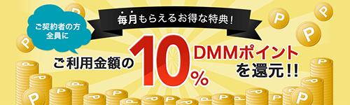 DMMキャンペーン