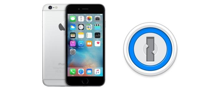 パスワード管理 iPhone