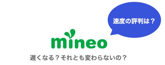 mineoの速度の評判