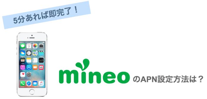 mineo(マイネオ)のAPN設定