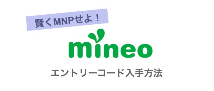 mineo(マイネオ)のエントリーコード
