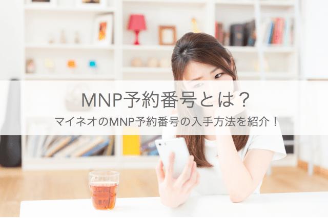 mineo-mnp予約番号