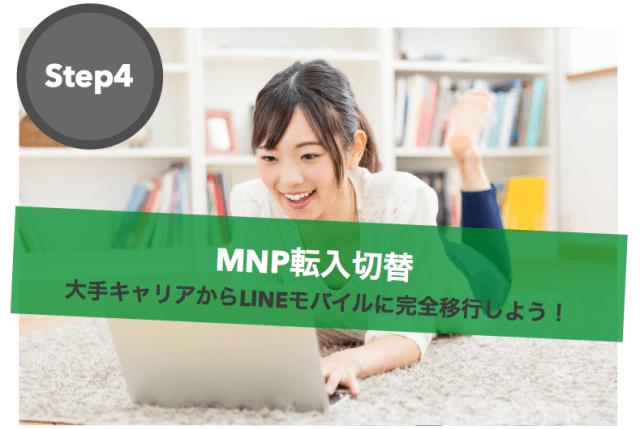 LINEモバイルのMNP