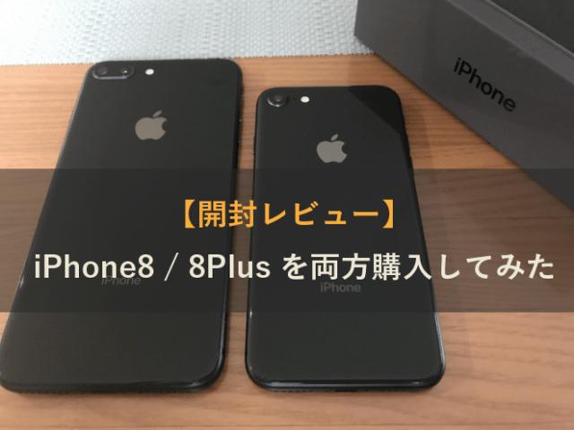 開封レビューiPhone8