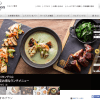 ヒルトン東京の魅力|30年以上前からあるイチゴのデザートブッフェ