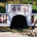 Pyongsan Florite Mine in N. Hwanghae Province, DPRK | Image via Natutilus Institute