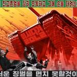 Uriminzokki Poster 2 2012-08-01-D3-01-1