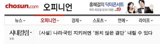 "The title reads: ""To Protect the Country and the People Unwanted Decisions Can be Made."" 