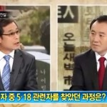 One of two shows that triggered the conflict over historical memory of Gwangju in spring 2013. | Image: You Tube