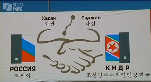 Cooperation and development via internal improvements: the Khasan-Rajin (Rason district) railroad | Image: Sino-NK Screengrab (PressTV)