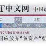 """The title of Yang Junfeng's article, 中国应放弃'负资产'朝鲜 [China should abandon """"liability"""" North Korea] closely echoed that ofDeng Yuwen's piece in the English FT the year before."""
