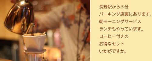 長野市喫茶店
