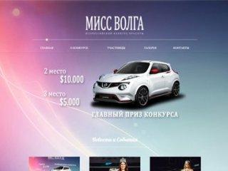 Сайт 'Мисс Волга'