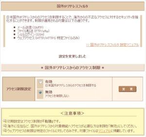 国外IPアドレスフィルタ設定を無効に
