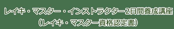 レイキ マスター インストラクター 養成講座 レイキマスター資格認定書
