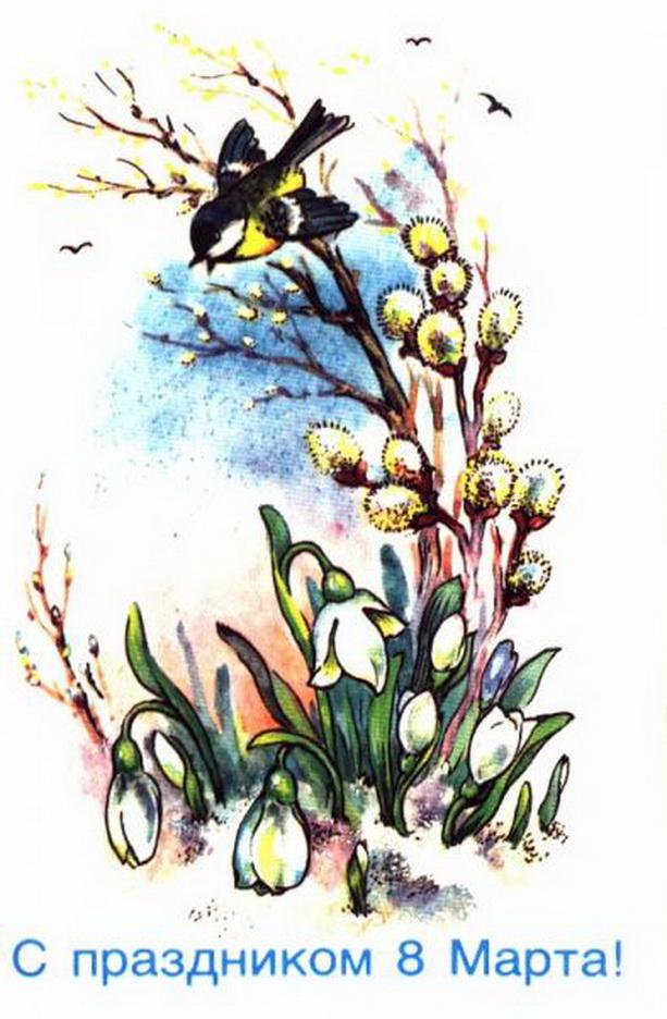 открытка 8 марта поздравления в стихах