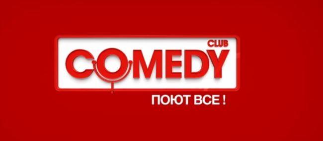 Камеди Клаб: сезон 12, выпуск 25. Дайджест от 14 июля 2016 года. Смотреть онлайн