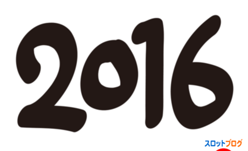 パチスロMAXタイプ 2016年