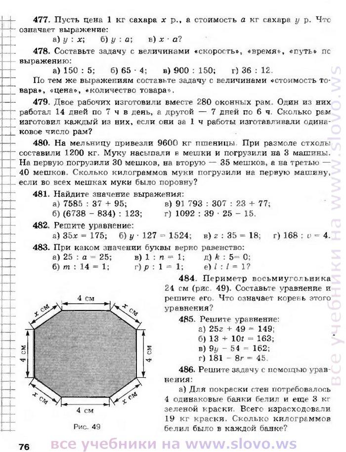 гдз 5 класс математика зубарева гамбарин сборник задач